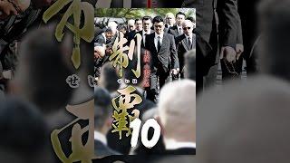 制覇10 thumbnail