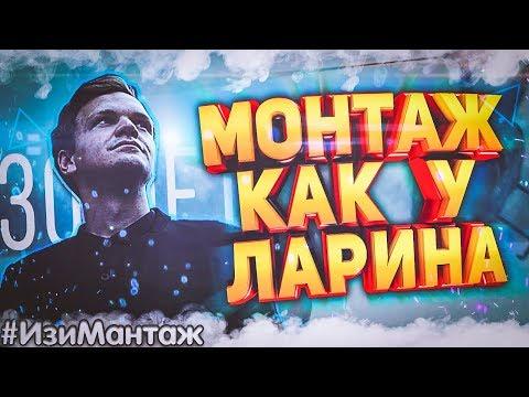 видео: МОНТИРУЕМ КАК В КЛИПЕ ЛАРИНА — 30 ЛЕТ   КЛИП и МОНТАЖ за 5 МИНУТ
