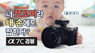 소니 WannaG 체험단 A7C 리뷰|작지만 강한 풀프…