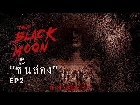 "The Black Moon คืน | เดือน | ดับ - EP.2 ""ชั้นสอง"""