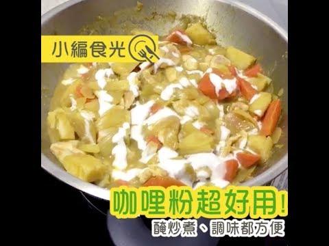 【小編食光】咖哩粉原來這麼好用!醃炒煮、調味都方便