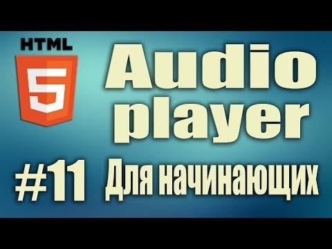 Как сделать Html плеер. HTML5 Audio Player. тег Audio. Делаем аудио плеер. HTML5 Для начинающих. #11