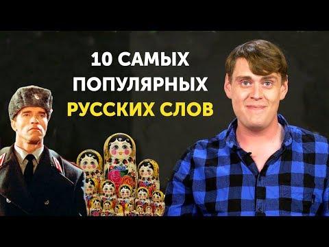 10 РУССКИХ СЛОВ, КОТОРЫЕ ЗНАЮТ ВО ВСЕМ МИРЕ