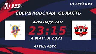 Стражник (г.Екатеринбург) – Лидер (г.Екатеринбург) | Лига Надежды (4.03.21)