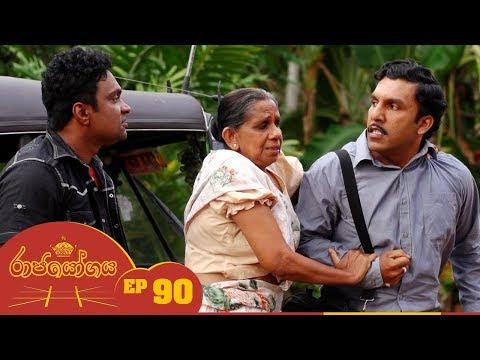 Raja Yogaya   Episode 90 - (2018-11-16)   ITN