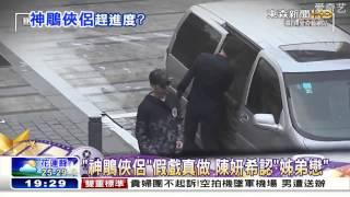 台灣藝人陳妍希和大陸演員陳曉,因為拍攝連續劇「神鵰俠侶」,假戲真做...