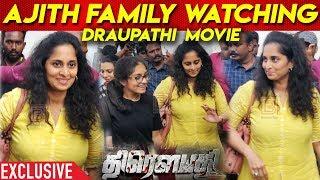 Viral Video - Thala Ajith Family Watching Draupathi movie Shalini, Anoushka Ajithkumar, RichardRishi