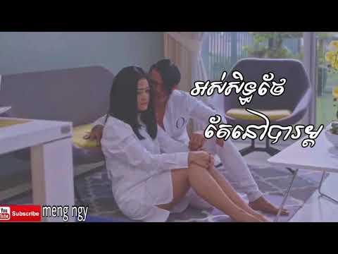 អស់សិទ្ធថែតែនៅបារម្ម, ច្រៀងដោយ ខេមរះ សិរីមន្ត, khmer song 2017