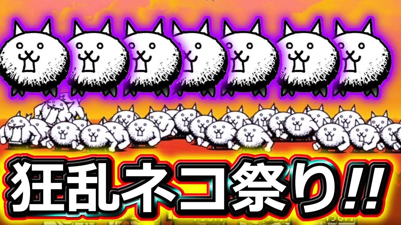 にゃんこ 大 戦争 狂乱 の ネコ