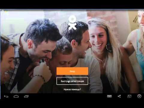 Как зарегистрировать страницу в ОК с телефона или планшета