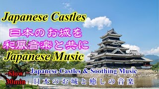 [30min] Japanese Castles with Traditional Japanese Music.日本のお城を和風音楽と共にご紹介!Slow Music