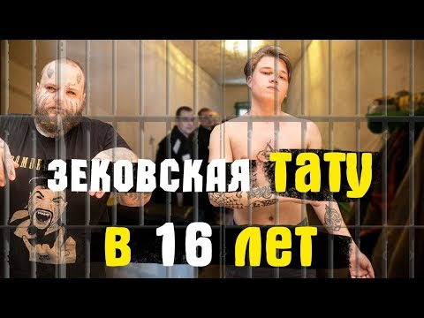Зоновская наколка в 16 лет | ТАТУ по АУЕ | ТАТУИРОВКА малолетке - Познавательные и прикольные видеоролики