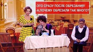 Холостяк еврей и мама пришла на свидание сына... реакция девушки - Дизель шоу