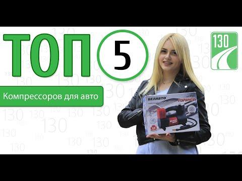 ТОП-5 КОМПРЕССОРОВ ДЛЯ АВТО! Рейтинг автокомпрессоров!