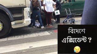 বিদেশে এক্সিডেন্ট ? BANGLADESHI VLOGGER/BANGLADESHI MOM VLOG / BANGLADESHI VLOG