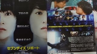 セブンデイズ リポート 2014 映画チラシ 2014年2月8日公開 【映画鑑賞&...