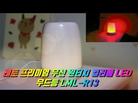 레토 프리미엄 무선 원터치 컬러풀 LED 무드등 LML R13
