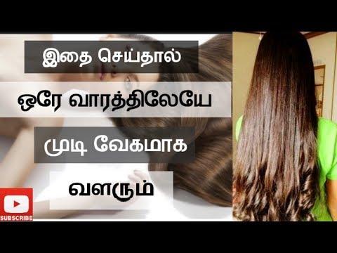 Hair growth faster beauty tips tamil   முடி வளர்ச்சியை அதிகரிக்க உதவும் டிப்ஸ்