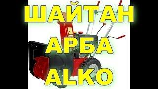 Бензиновый снегоуборщик AL KO SnowLine 560 II