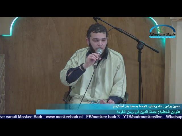 إمام حسين : حماة الدين في زمن الغربة