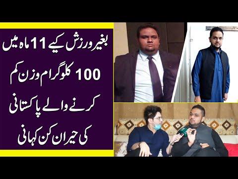 Baghair warzish kiye 11 maah me 100 kilogram wazan Km karny walay Pakistani ki heran Kun kahani...