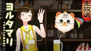 [LIVE] 【19:00~生放送】ヨルタマリ〜夜のたまり場〜