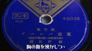 中川啓児:作詞、 島田逸平:作曲。昭和十五年。キング40038.