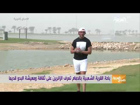 Day 10 - East Saudi Arabia -  Travel Show