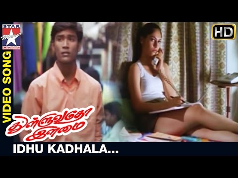 Idhu Kaadhala Song Lyrics From Thulluvatho Ilamai