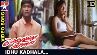 Thulluvatho Ilamai Tamil Movie | Idhu Kadhala Video Song | Dhanush | Sherin | Yuvan Shankar Raja