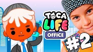СМЕШНОЕ ВИДЕО ДЛЯ ДЕТЕЙ Новый игровой мультик Toca Life: Office #2 детская игра Toca Boca