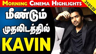 Tamil Cinema Latest Updates 31 Jan 2020 |