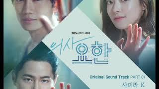 Safira.K (사피라 K) - Way Back( Doctor John OST)