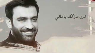 تعال وشوف حالي احساس رائع مصطفى الربيعي امام الحب