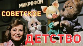 Советское Детство: \