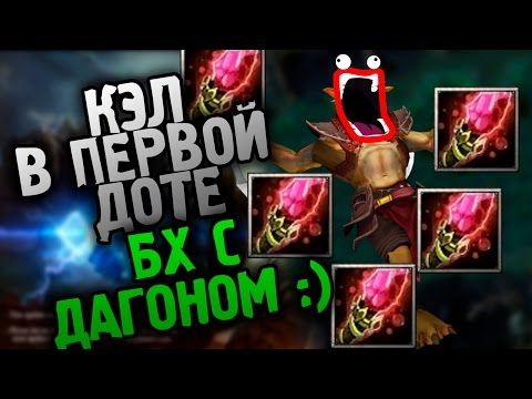 видео: Кэл в первой доте - bounty hunter с дагоном!