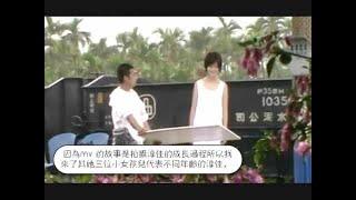 [OFFICIAL 官方] 蔡淳佳 - 《回家的路》MV 幕後花絮 清晰版
