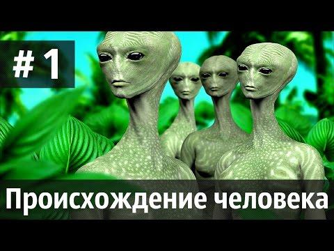 Запретная археология   Тайны происхождения человека 1 / The Mysterious Origins of Man 1