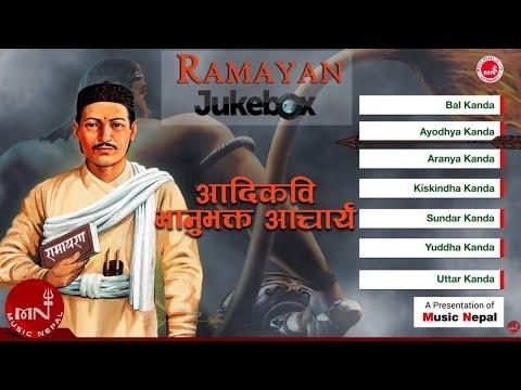 Aadi Kavi Bhanu Bhakta || RAMAYAN ||