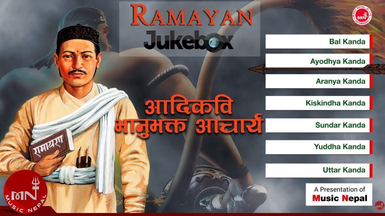 """Download Aadi Kavi Bhanu Bhakta    RAMAYAN    """"रामायण""""    Nepali Ramayan Shlok"""