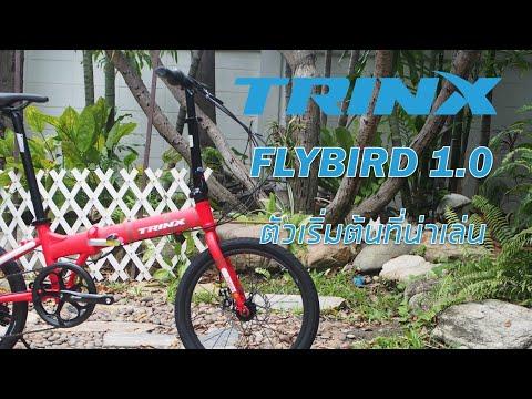 TrinX Flybird 1.0 รุ่นเริ่มต้น ราคาถูก