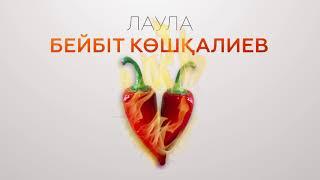 Бейбіт Көшқалиев - Лаула (audio)