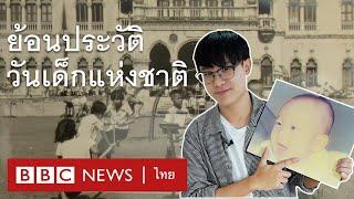 วันเด็กแห่งชาติ 2564 : ย้อนที่มาและส่องคำขวัญนายกฯ - BBC News ไทย- BBC News ไทย