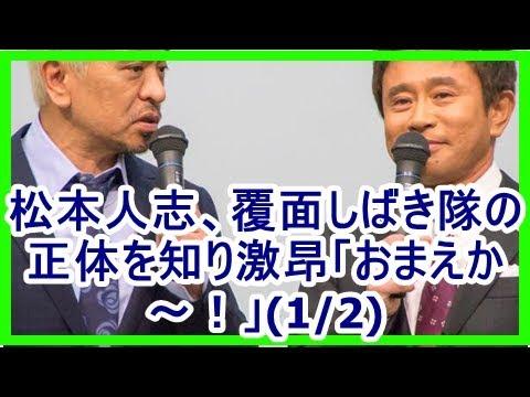 松本人志、覆面しばき隊の正体を知り激昂「おまえか~!」(1/2)