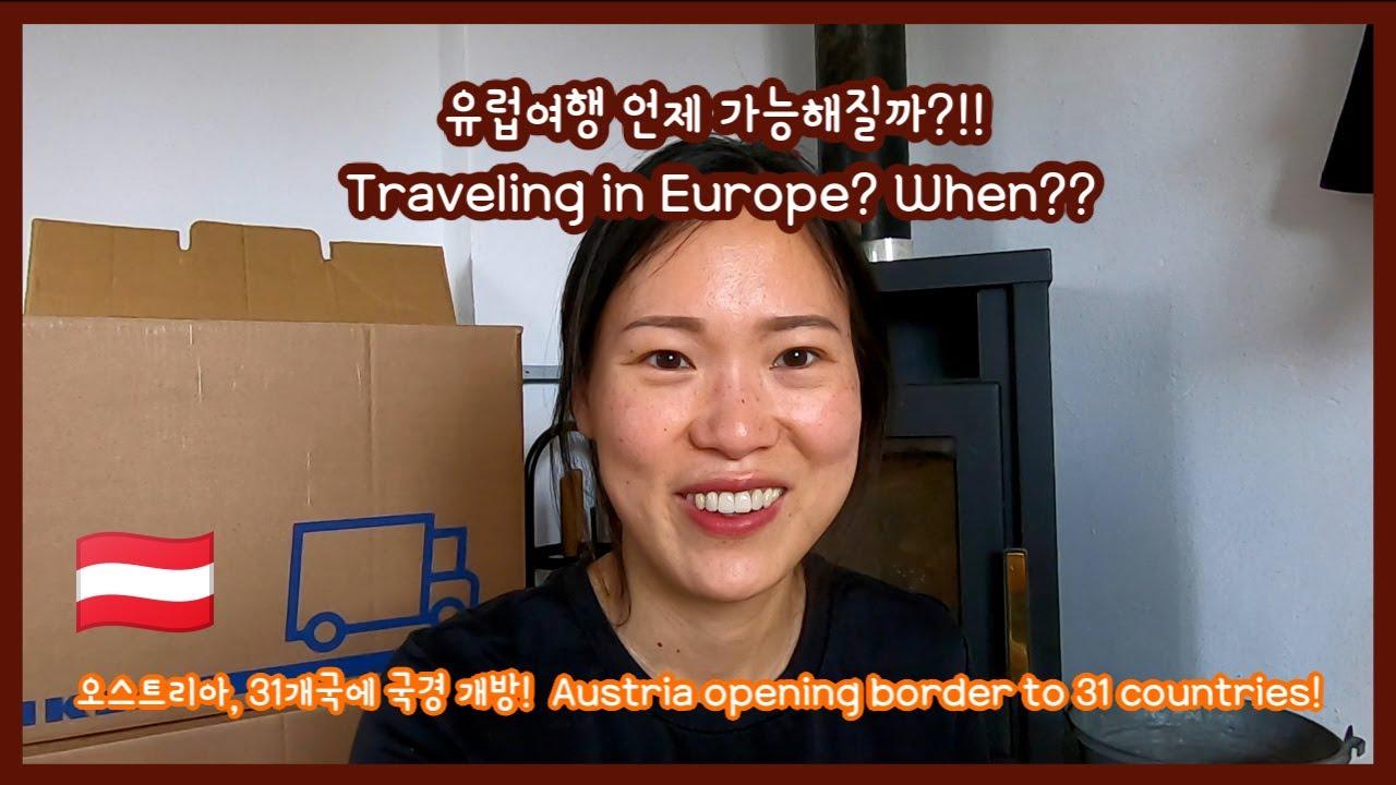 오스트리아, 31개국에 국경 오픈! feat. 냥이쳐묵쳐묵 ASMR
