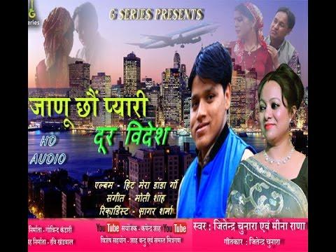 जाणू छौ प्यारी दूर विदेश #garhwali songs latest 2016#Jitender chunara & Meena Rana