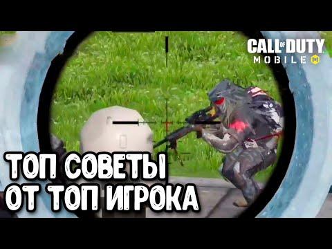 Советы от ПРО игрока Call Of Duty Mobile | Интервью с ТОП игроком COD Mobile
