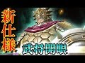 #208【キングダムセブンフラッグス】合従戦結果報告!新情報紹介!印ガシャ!【ナナフラ】