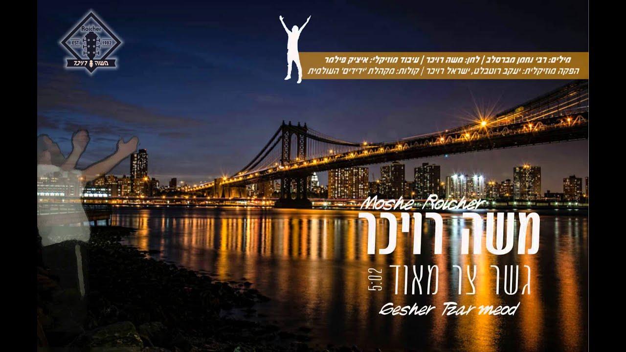 מוישי רויכר | גשר צר מאוד | Gesher tzar meod |  Moshe Roicher