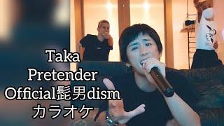 Pretender / Taka / カラオケ / Official髭男dism / Instagram Live / 2021/7/19